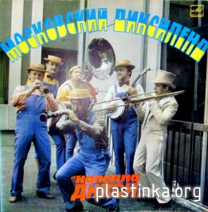 "Moscow dixieland ""DIXIE CAPPELLA"" (1983)"