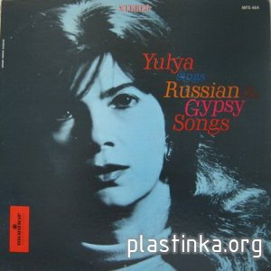 Yulya Sings Russian and Gypsy Songs (Юлия Запольская)