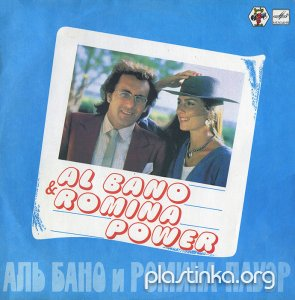 Al Bano & Romina Power (Аль Бано и Ромина Пауэр) (1985)