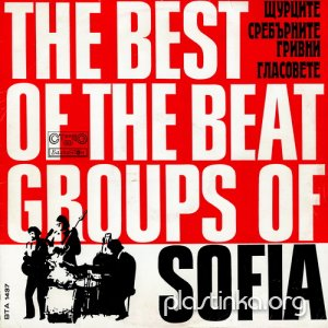 The Best Of The Beat Groups Of Sofia (1972)