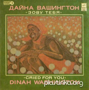 Dinah Washington - Cried for you (Гиганты джаза 3)(1991)